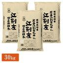 ■江刺金札米 令和2年産 岩手県産 特A ひとめぼれ 30kg(10kg×3袋)