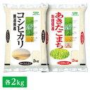新潟米 秋田米食べ比べ各2kg 13003463