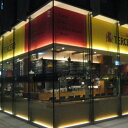 KK企画[丸運] モン テルセーロ オードブル料理 TW5010993406