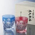 【10%OFF包装・のし・リボン無料】KAGAMICRYSTAL(カガミクリスタル)江戸切子ペア冷酒杯