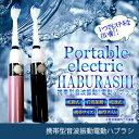 電動歯ブラシ 音波振動 ハブラシ 持ち運び コンパクト ピンク ブラック