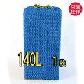 【日本製】ジャバラ(ゴム入りパッド)140cm×L1枚入り引越用品/引越資材/梱包用品/梱包資材/養生用品
