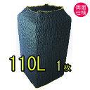 ジャバラ(リバーシブル) 黒 110cm×L 1枚入り 【送