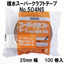 積水スーパークラフトテープNo.504NS 25mm×50M 100巻セット