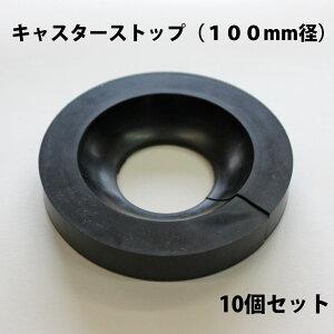 業務用 キャスターストップ (キャスターストッパー) 100mm径 10個入り 車輪止め 台車補助用品 物流資材