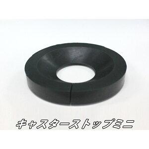 キャスターストップ (キャスターストッパー) 75mm径 4個入り/車輪止め/台車補助用品/物流資材