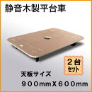 木製台車(静音キャスター使用)