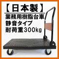 日本製静音樹脂台車折り畳み式(完成品)900×600mm手押し台車/運搬台車/引越用台車/引越資材/物流用品/