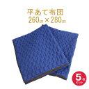 あて布団 260cm×280cm 5枚入り【送料無料】【日本