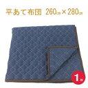 あて布団260cm×280cm 1枚入り【送料無料】【日本製