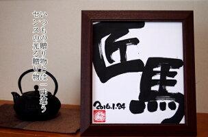 【出産祝い名入れ】アート筆文字命名書【男の子女の子】アート命名書
