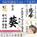 【公式ショップ 赤ちゃんの城】命名掛軸 彩
