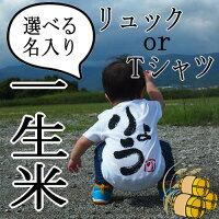 進化した一生餅(一升餅)新提案の一升米選べる名前入りリュックorTシャツ【一歳の誕生日】【出産祝い】【1歳】【ベビーリュック】【こしひかり】【帆布】