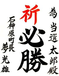 【10%OFF】【選挙陣中見舞い】書道家直筆必勝書き2枚セット【為書き】