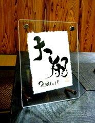 贈り物・ご自宅用・ご実家に☆書道家が一枚一枚手書きで作るスタイリッシュな命名額です【命名...