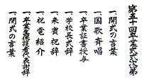 【手書き筆耕】式次第・会次第・進行表【送料無料】