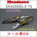 SHADING-X75 サスペンドタイプ リミテッドカラールアー バスルアー ミノー シャッド 釣り 釣具 ...