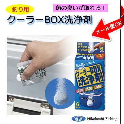 【メール便OK】魚の臭いが取れる!釣り用クーラーBOX洗浄剤フィッシング 釣り具 クーラー 洗浄...