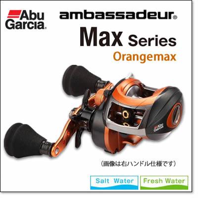 アブガルシア オレンジマックス船