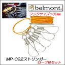 ベルモント belmontストリンガー 130 ロープ付きセット 5pcsMP-092 (8mロープ付き) 【メール便OK】フィッシング 釣り 用品 工具 ストリ…