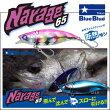 【あす楽対応】ブルーブルーナレージ65BlueBlueNarage65釣り具フィッシングバイブレーションスローリップシーバススズキ村岡昌憲青物チヌ底物磯サーフ河口湾ボート