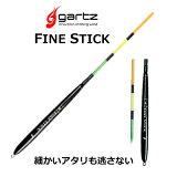 【あす楽対応】ガルツ チヌグレ用棒ウキ ファインスティック gartz FINE STICK