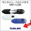 サンラインSAP-1100ベストハサミSUNLINESAP1100Vest-Scissorsフィッシング釣り具小物ハサミPEラインカッター