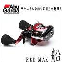 【あす楽対応】1286248 アブガルシア レッドマックス 船 右巻きAbu Garcia RED MAX Boat Right Handle釣り具 フィッシング ベ…