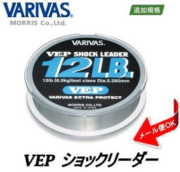 (在庫限り 特価)バリバス VEP ショックリーダー ナイロン 6~10号 50m巻きVARIVAS VEP Shock Leader Nyron Size6~10 50m【メール便OK】釣り具 フィッシング リーダー ハリス ナイロン シーバス ライトジギング エギング