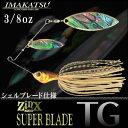 イマカツ ジンクスミニ スーパーブレードTG チューンナップシェルセットIMAKATSU Zinx MINI SUPER BLADE TG Tune Up Shell Set釣り具…