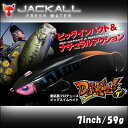【あす楽対応】ジャッカル ダンクル7 シンキングJACKALL DUNKLE 7inch釣り具 フィッシング 釣れるビッグベイト タックル 大人気…