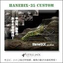 リトルジャック ハネビックス カスタム 35LITTLE JACK HANEBIX custom 35フィッシング 釣り具 ルアー シーバス 青物 根魚 アジ メバル …