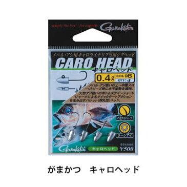 がまかつ キャロヘッド(メバル アジ用ジグヘッド) Gamakatsu CAROHEAD 釣具 フィッシング アジング 仕掛け ジグヘッド 針 おすすめ 通販 定番 ジグヘッド メバリング キャロライナリグ フロートリグ 【メール便OK】