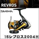 【あす楽対応】【大特価】ダイワ 15レブロス 2004HDaiwa 15 REVROS 2004H釣具 フィッシング スピニングリール おすすめ 通販 ブ…