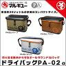 【あす楽対応】マルキュー ドライバッグ PA-02α プライムエリアモデルMARUKYU Dry Bag PRIME AREA Model釣具 フィッシング 収納 バッグ カバン おすすめ 通販 バッカン タックルボックス 磯 離島 遠征