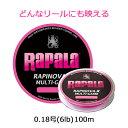 ラパラ ラピノヴァX ピンク0.18号(6lb) 100mRapala RAPINOVA-X MULTI-GAME Pink 6lb釣具 フィッシング PEライン ライトゲーム …
