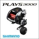 【送料無料】【あす楽対応】シマノ 16電動リール プレイズ 3000SHIMANO 16PLAYS 3000釣り具 電動リール おすすめ 通販 スルメ…