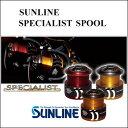 【送料無料】【あす楽対応】サンライン スペシャリストスプール ATD搭載SUNLINE SPECIALIST-SPOOL釣り具 フィッシング リール 替…