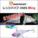 バスデイ レンジバイブ 45ES 鯵ingバイブレーションBassday Range Vib 45ES Ajiing釣り具 フィッシング ソルトウォーター アジン…