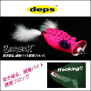 デプス バスターク フロッグdeps Busterk  FROG釣り具 フィッシング フロッグ トップウォーター ヘビーカバー ブラックバス …
