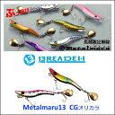 ブリーデン メタルマル 13 CGオリジナルカラーBREADEN Metal MARU 13釣り具 フィッシング バイブレーション ブレードスピン ス…