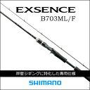 【送料無料】【あす楽対応】(在庫限り 特価)シマノ シーバスロッドエクスセンス B703ML/F  ベイトモデルSHIMANO EXSENCE Ganpeki…