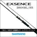 【送料無料】【あす楽対応】(在庫限り 特価)シマノ シーバスロッドエクスセンス B804ML/RS ベイトモデルSHIMANO EXSENCE Stream …