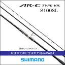 【送料無料】【あす楽対応】(在庫限り 特価)シマノ ショアキャスティングロッドAR-C TYPE VR S1008L SHIMANO AR-C TYPE VR S1008…