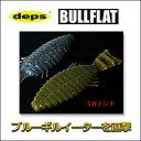 デプス ブルフラット 5.8インチ ワームdeps BULLFLAT 5.8inch WORM通販 釣り具 フィッシング ワーム ソフトルアー ブラックバ…