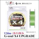 YGKよつあみ PEライン G−ソウル X4アップグレード 150m 0.4号 グリーン(4本組)YGK G−soul X4 UPGRADE 150m-0.4(8Lb) 釣り…
