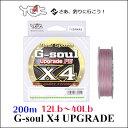 YGKよつあみ PEライン G−ソウル X4アップグレード 200m 0.6号〜3.0号 サテライトシルバー(4本組)YGK G−soul X4 UPGRADE 200…