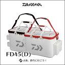 【あす楽対応】ダイワ プロバイザー キーパーバッカン FD45(D)DAIWA PROVISOR KEEPER BAKKAN FD45(D)釣り具 フィッシング 収納 …