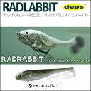 デプス ラドラビッド 5.8インチ スイムベイトdeps RADRABBIT 5.8 inches swimbaitおすすめ 通販 釣り具 フィッシング ソフトル…