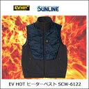 【送料無料】【あす楽対応】サンライン EV ホットヒーターベスト 3L〜4L ネイビー HOTヒーターベスト  SCW-6122(バッテリーは別売りです)SUNLINE EV-HOT Heater Vest SCW-6122通販 釣り具 フィッシング 大きいサイズ イン